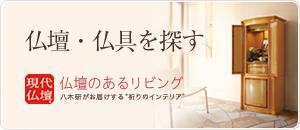 仏壇・仏具のご紹介バナー