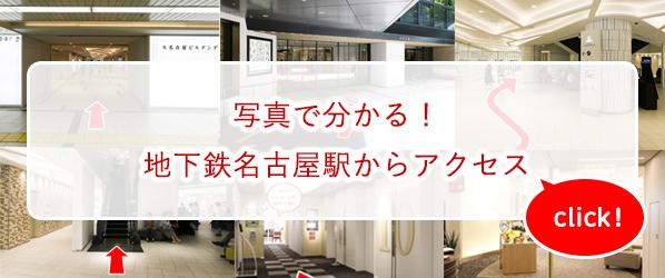 写真で分かる名古屋駅前へのアクセス_地下鉄編_修正