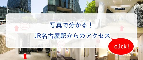 写真で分かる名古屋駅前へのアクセス_JR編_修正