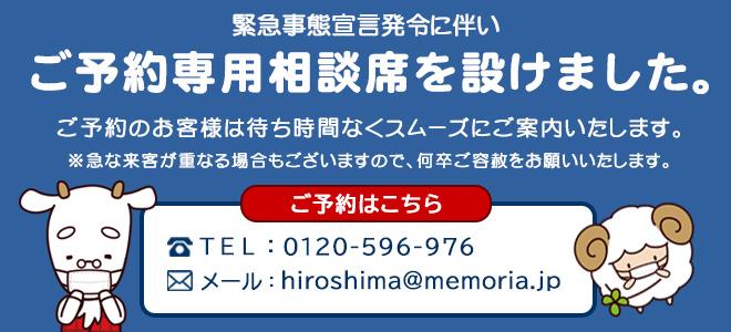 210116決定_来店予約バナー_緊急あり_広島