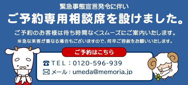 210116決定_来店予約バナー_緊急あり_梅田