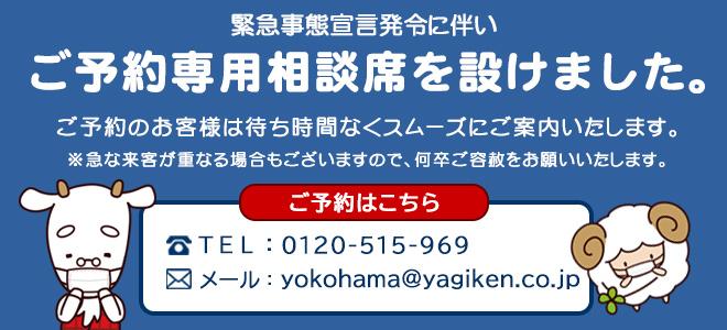 210116決定_来店予約バナー_緊急あり_横浜