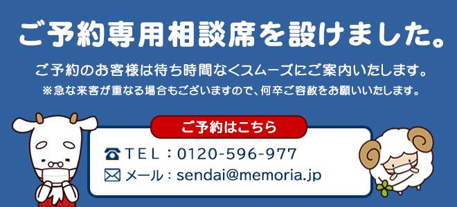 210301決定_来店予約バナー_緊急なし_仙台