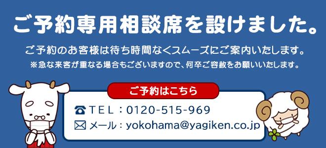 210301決定_来店予約バナー_緊急なし_横浜