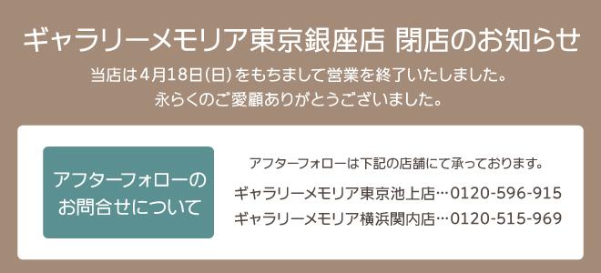 210406直営店サイト_銀座閉店スライドバナー