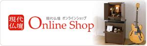 現代仏壇ショッピングサイト