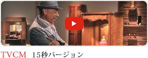 現代仏壇TVCM 『美術館篇』 15秒バージョン バナー