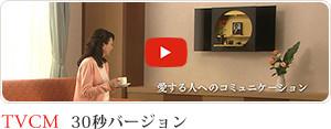 現代仏壇TVCM 『美術館篇』 30秒バージョン バナー