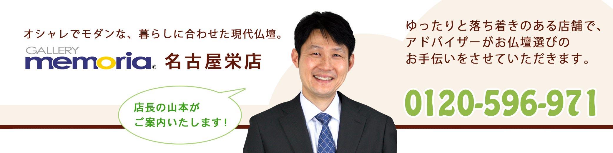 山本店長紹介