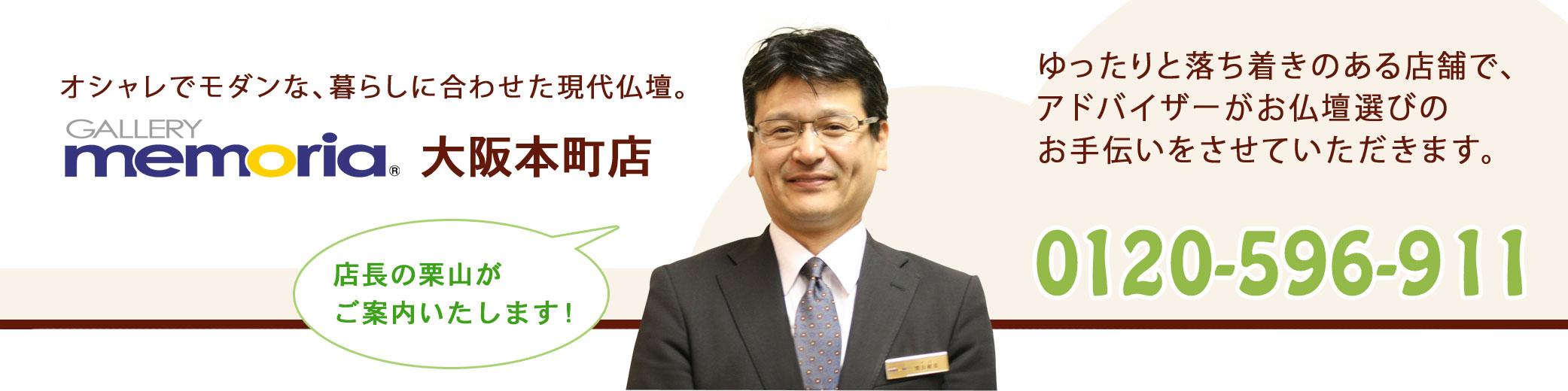 栗山店長紹介