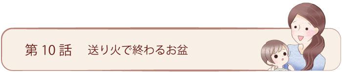 10wa_title