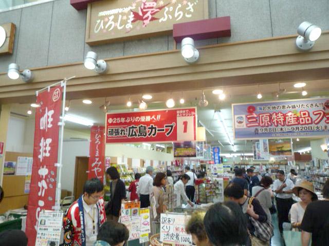 セール店舗
