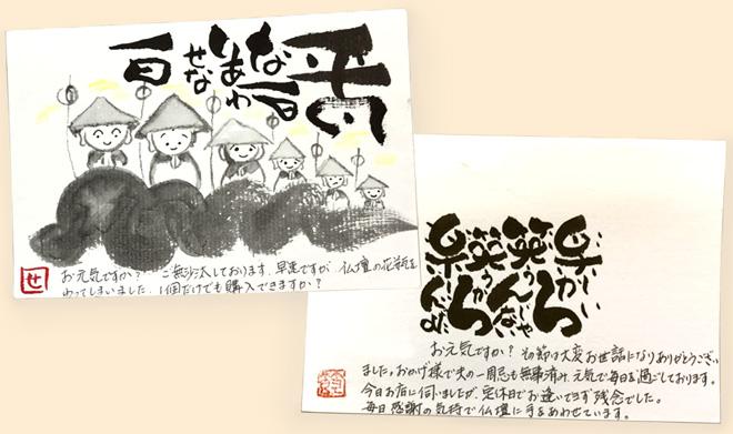 170327絵手紙01