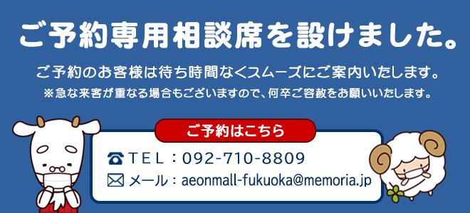 210305決定_来店予約バナー_緊急なし_イオン福岡