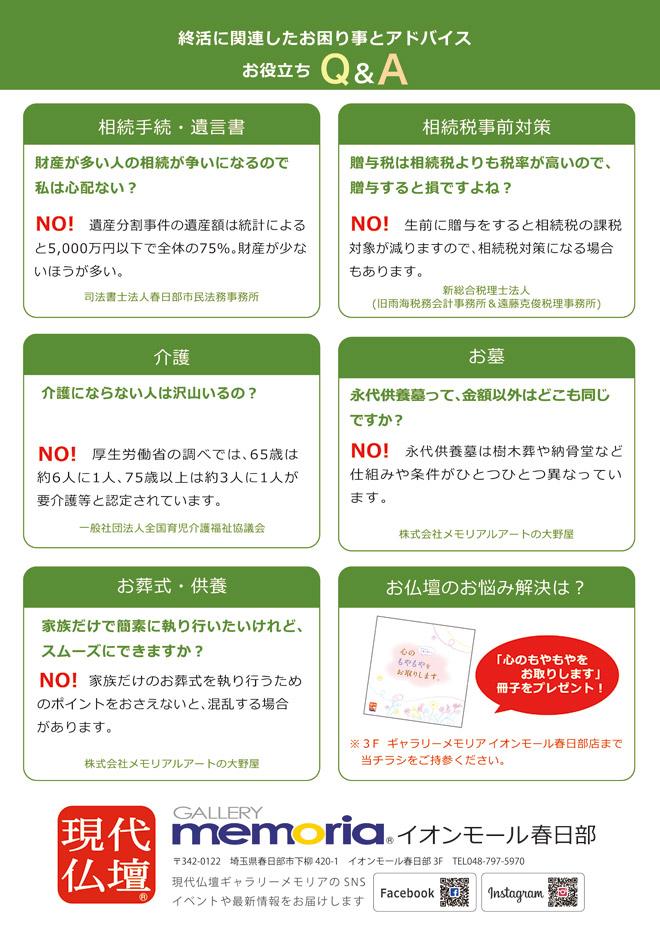 ★1803春日部シニア相談会ポスター裏_a1