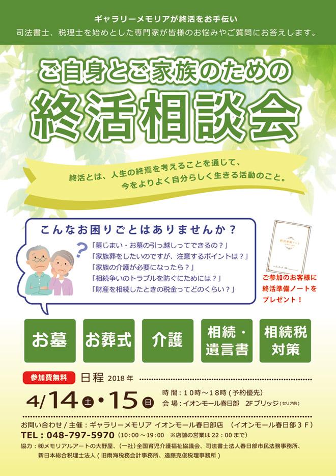 ★1803春日部シニア相談会ポスター_a1