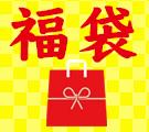 イオン福岡福袋top