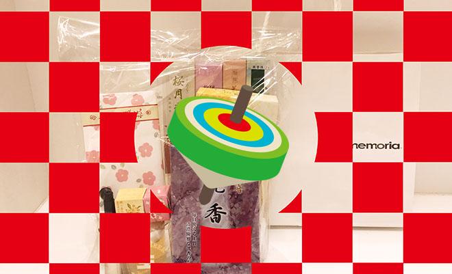AM福岡_福袋