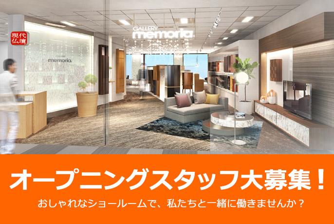 名古屋募集バナー_WEB