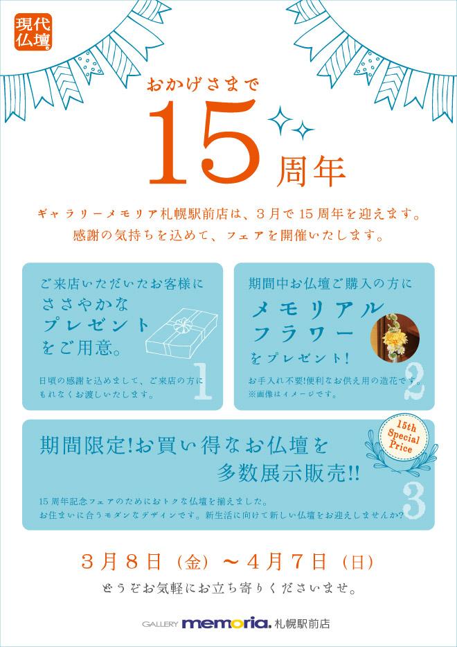 札幌G15周年ポスター