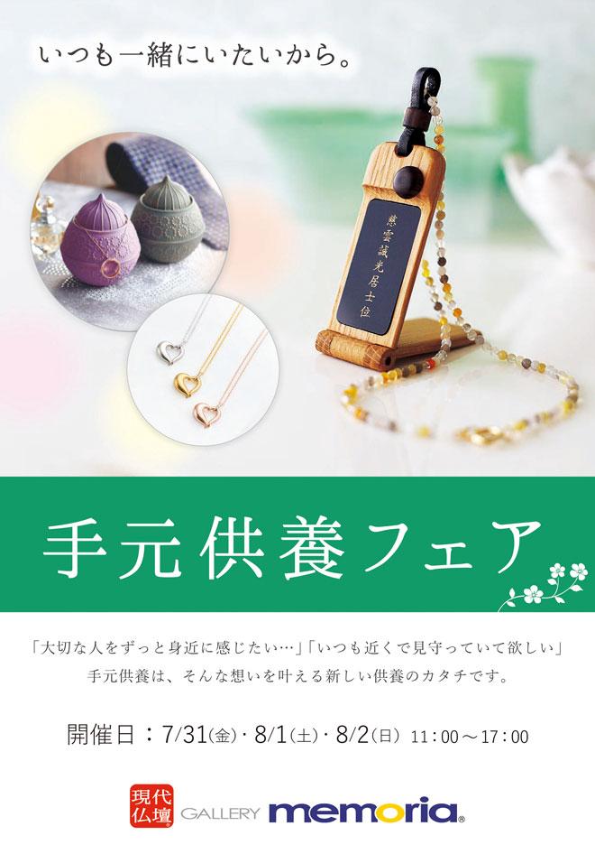 200729鳳手元供養フェアポスター