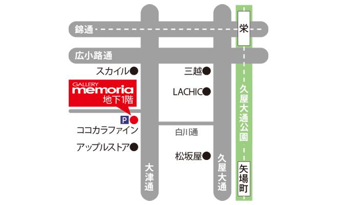 201030名古屋移転お知らせ_直営店サイト2