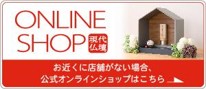 201102_現代仏壇ショッピングサイト