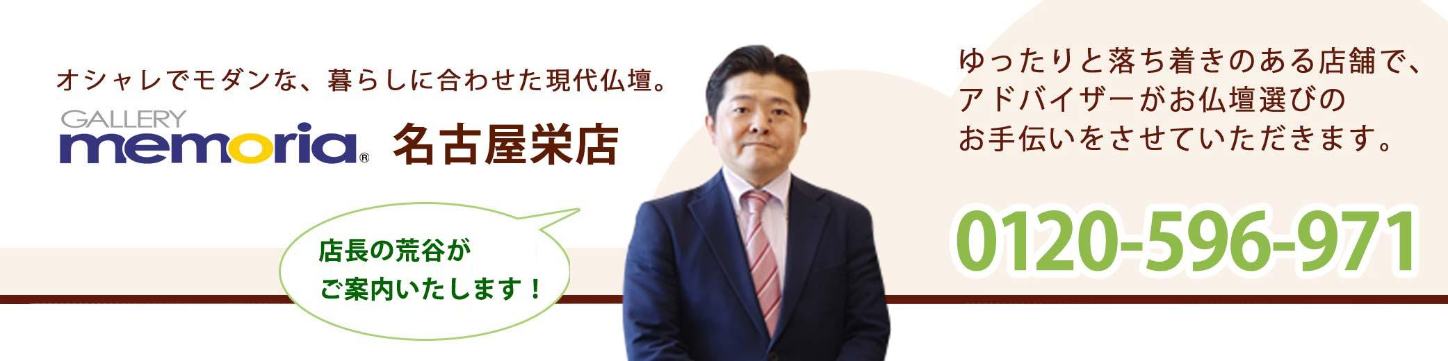 名古屋栄店紹介画像トップ