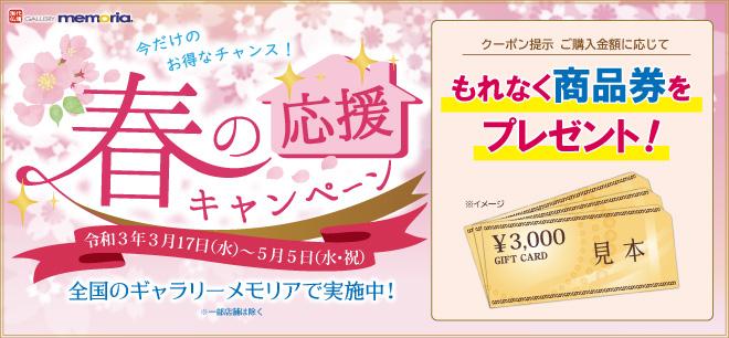 210331直営店サイト_春のキャンペーンページ_TOPデザイン