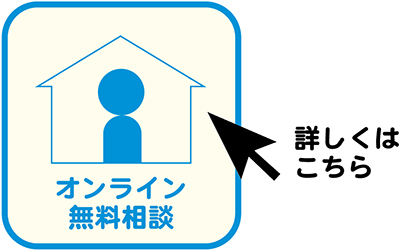 オンライン無料相談2
