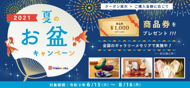 03-夏のお盆キャンペーン_直営店概要ページTOPイメージ_660X306