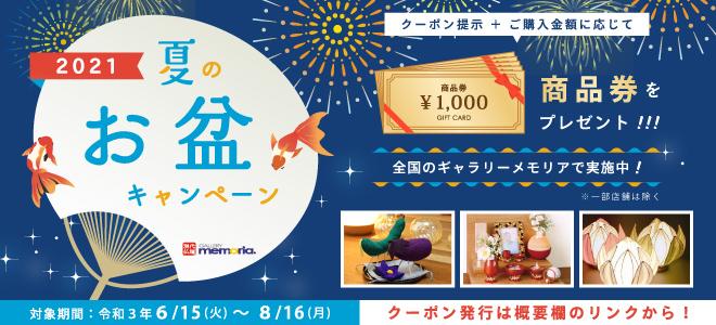 07-夏のお盆キャンペーン_直営店店舗ページのTOPスライド_660X380