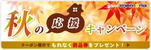 秋の応援キャンペーンサイドバナー